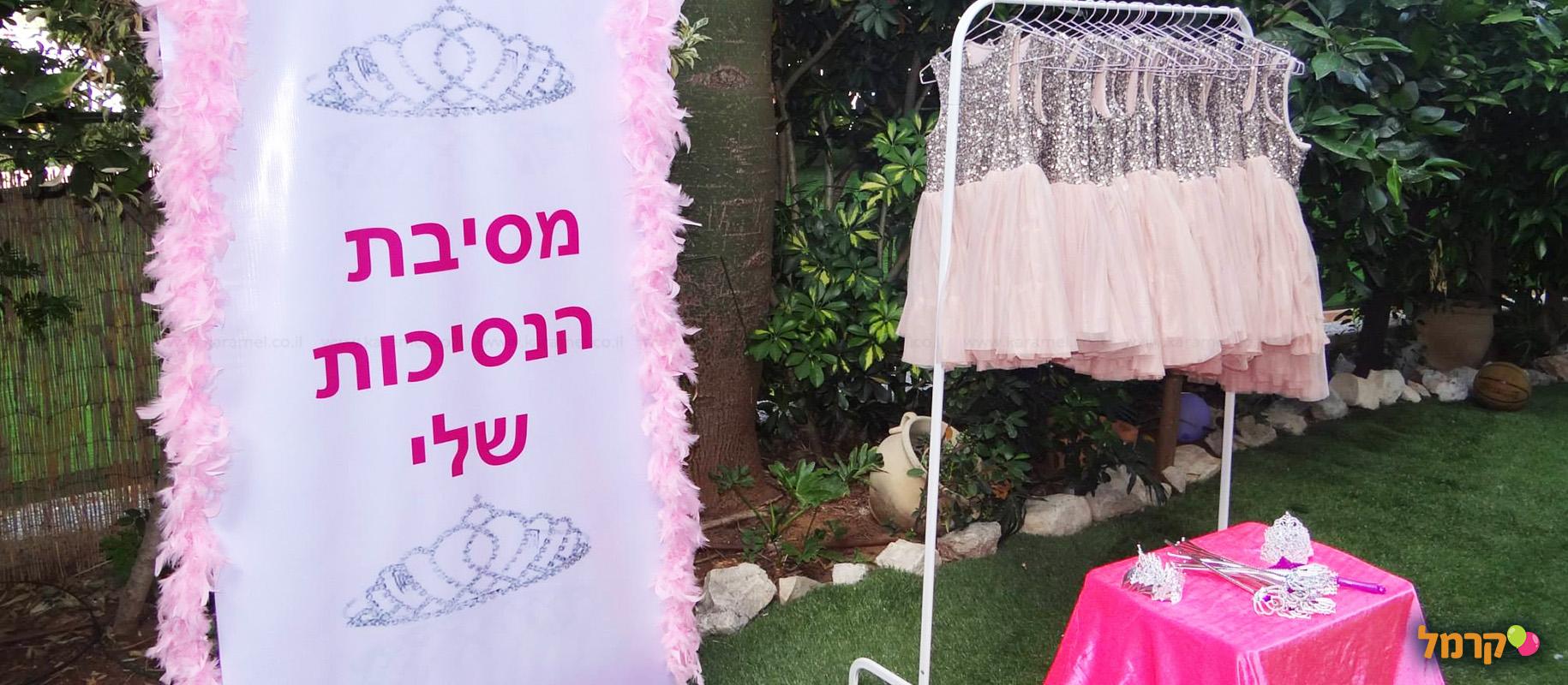 אבקת פיות - מסיבת נסיכות קסומה - 073-7828012
